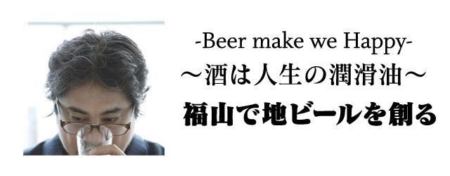 福山で地ビールを作るブログ