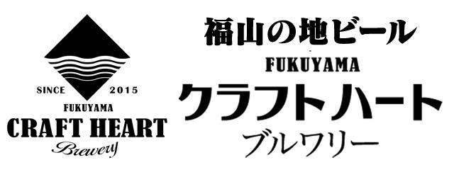 福山の地ビールクラフトハートブルワリーFacebookページ